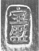 Bao Ying Silver Mark
