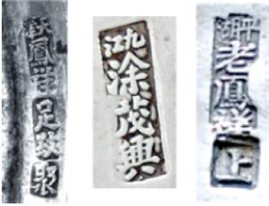 Feng Xian; Tu Mao Xing & Lao Feng Xian maker's marks