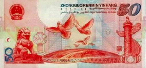 50 Renminbi note with huabiao