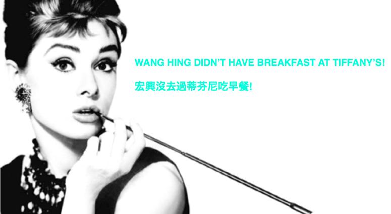 Wang Hing Didn't Have Breakfast at Tiffany's!