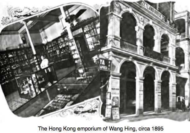Chinese Export Silver Wang Hing Hong Kong 1895