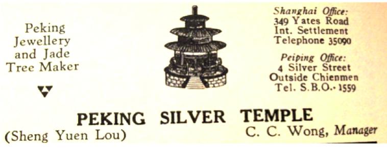 Sheng Yuan Advertisement