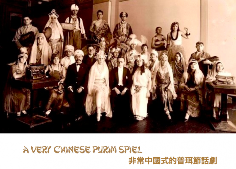 A Very Chinese Purim Spiel