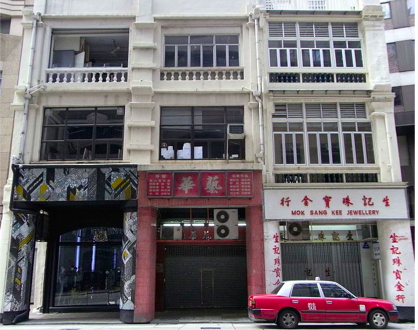 The Sincere Company Hong Kong original premises