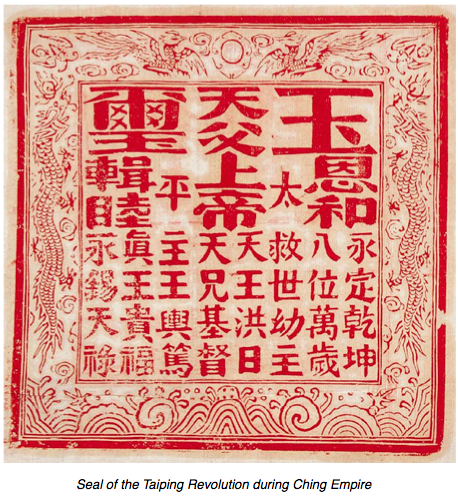 Taiping Rebellion Banner
