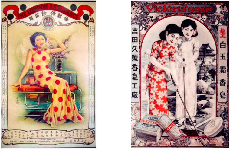 1930s Chinese Adverts