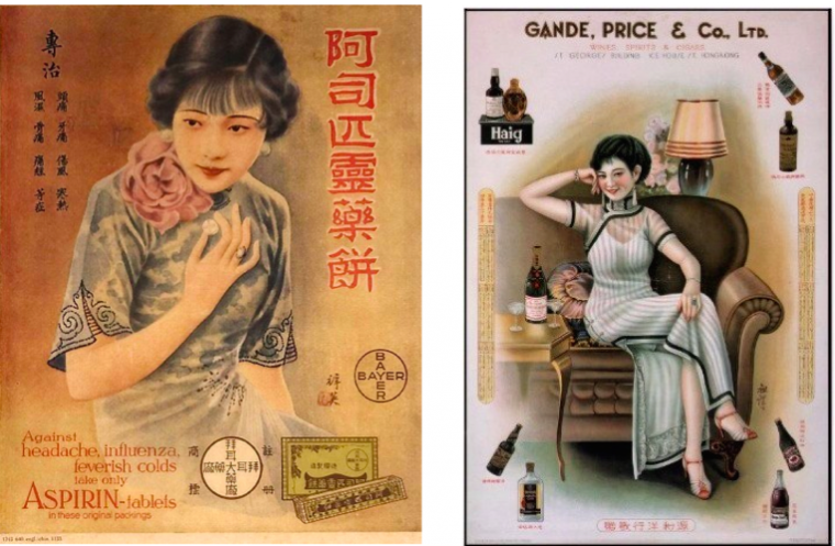 1930s Hong Kong Adverts