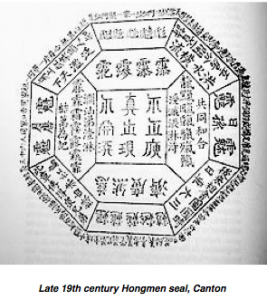 Late 19th century Hongmen seal Canton